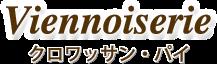 VIENNOISERIE(クロワッサン・パイ)