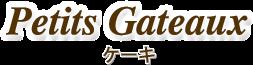 PETITS GATEAUX(ケーキ)